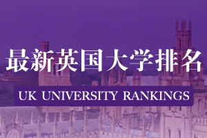 英国大学排名