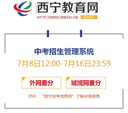青海西宁2017中考成绩查询入口:西宁教育网