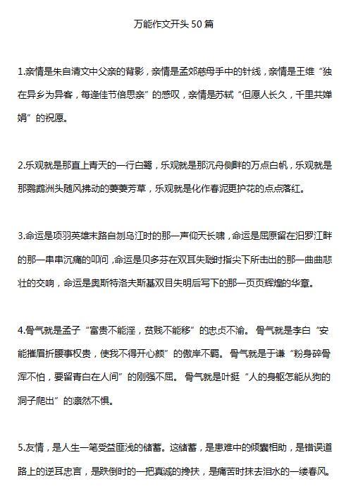 高考作文萬能素材:80句開頭+50句結尾~word下載