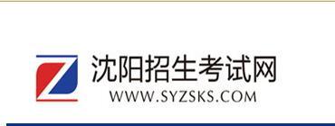 辽宁沈阳2017中考成绩查询入口:沈阳招生考试网