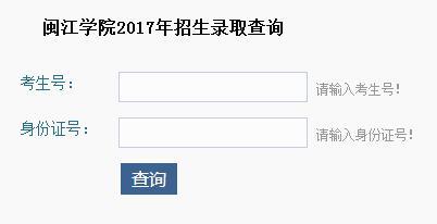 闽江学院2017录取查询入口公布