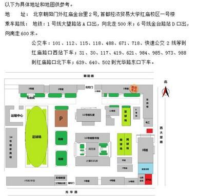 2017年7月15日中国农业大学雅思口试考点变更通知