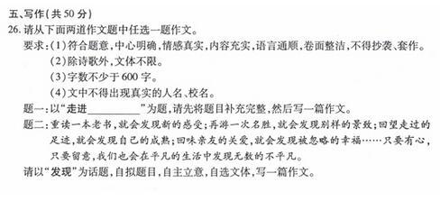 青海西宁2017年中考作文题目:二选一