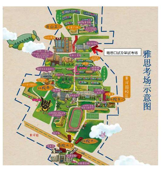 2017年7月至8月辽宁师范大学雅思笔试考点变更通知
