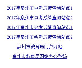 福建泉州2017中考成绩查询入口
