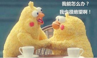我能怎么办我也很绝望啊用日语怎么说?
