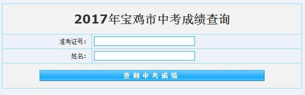 陕西宝鸡2017中考成绩查询入口