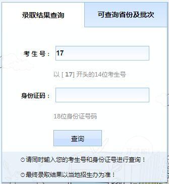 西华师范大学2017录取查询入口公布