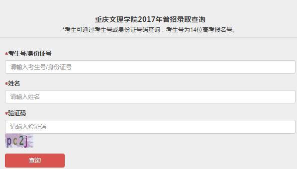 重庆文理学院2017录取查询入口公布