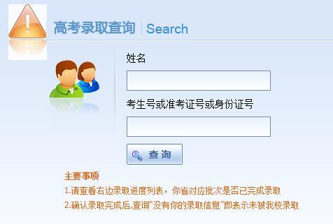 重庆三峡学院2017录取查询入口公布