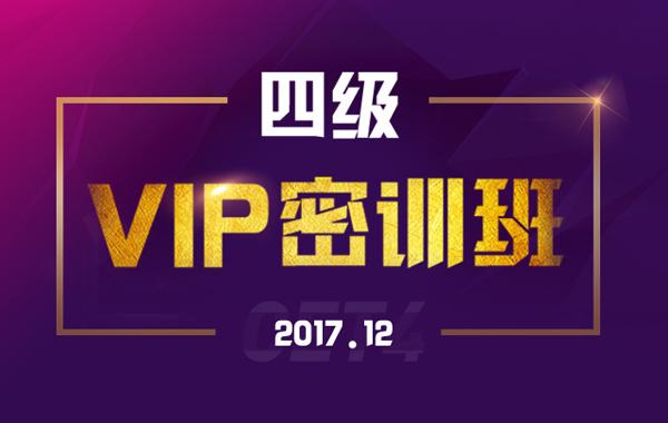 大学英语四级零基础VIP密训班【2017年12月】