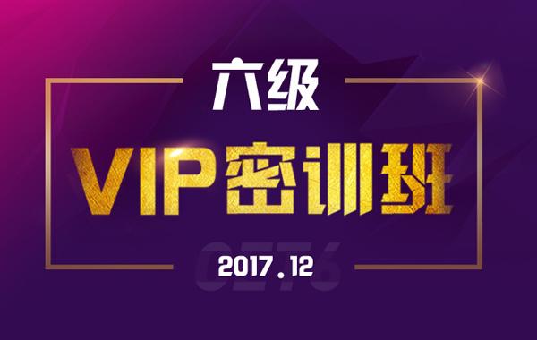 四级水平直达六级500分VIP密训班【2017年12月】
