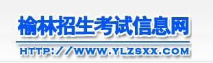 陕西榆林2017中考成绩查询入口