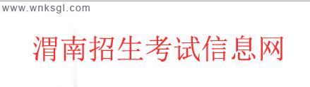 陕西渭南2017中考成绩查询入口:渭南招生考试信息网