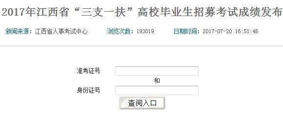 2017江西三支一扶招募成绩查询入口:江西人事考试网