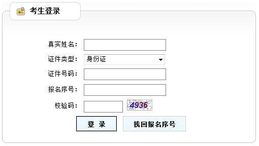 贵州2017三支一扶招募毕节考区准考证打印入口