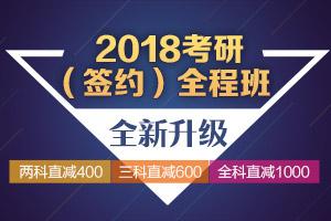 2018考研(签约)全程班 全新升级