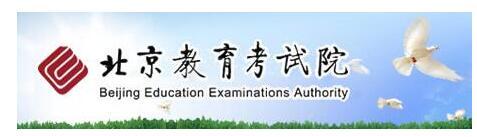 北京教育考试院:北京2017中考录取通知书查询入口