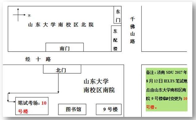 2017年8月12日山东大学千佛山校区雅思笔试考点变更通知