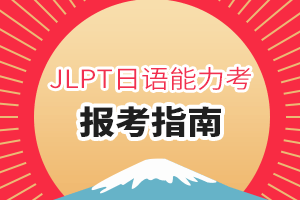 日语能力考测试