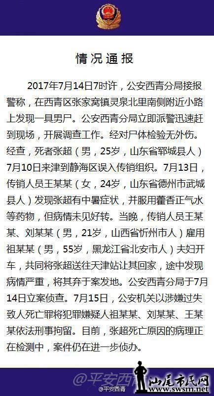 985院校毕业生李文星求职被骗 误入传销组织致死(双语)