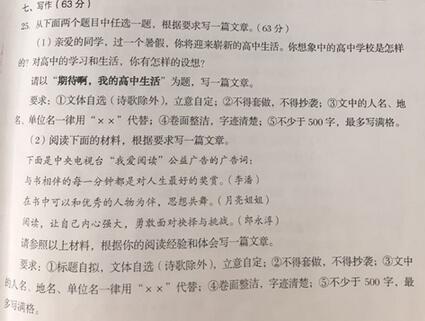 四川自贡2017年中考作文题目:二选一