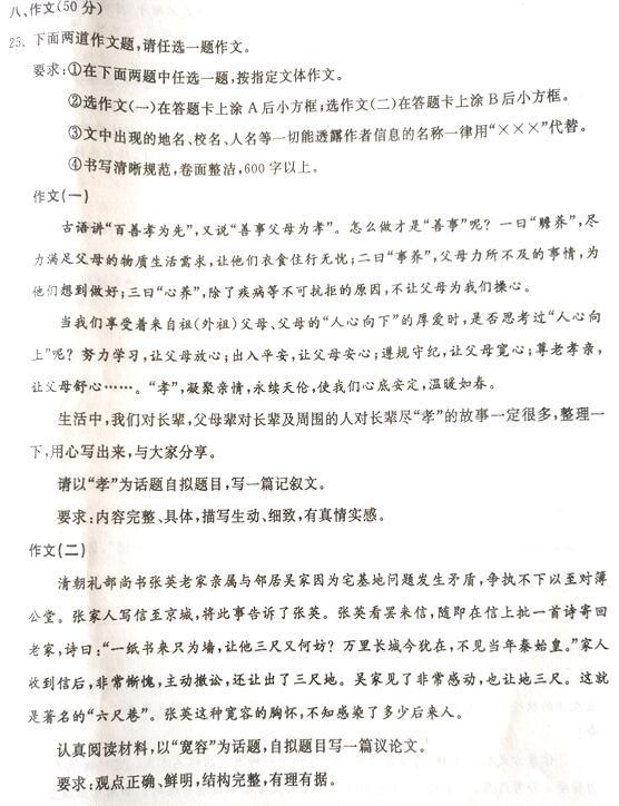 内蒙古通辽2017年中考作文题目:二选一