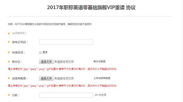 2017年职称英语旗舰VIP班重读申请通知