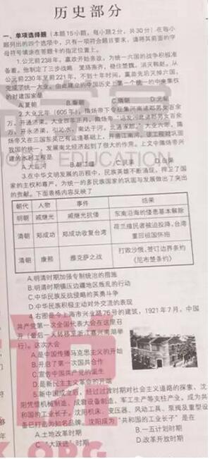 辽宁沈阳2017中考历史试题及答案