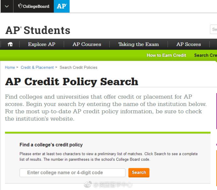 美国大学最新AP换取学分政策公布