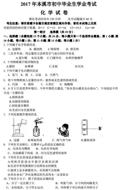 辽宁本溪2017中考化学试题及答案