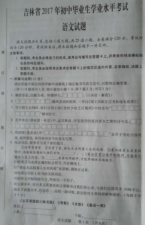 吉林省考2017中考语文试题