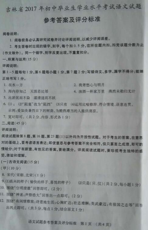 吉林省考2017中考语文答案