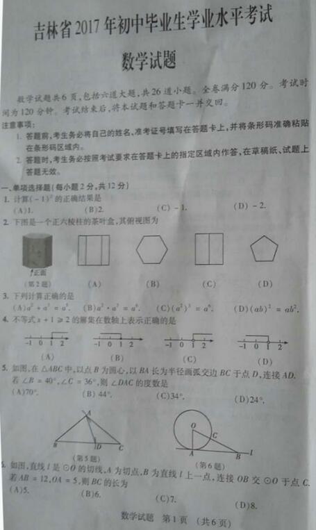 吉林省考2017中考数学试题