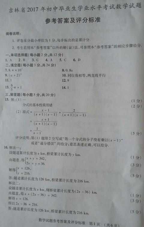 吉林省考2017中考数学答案