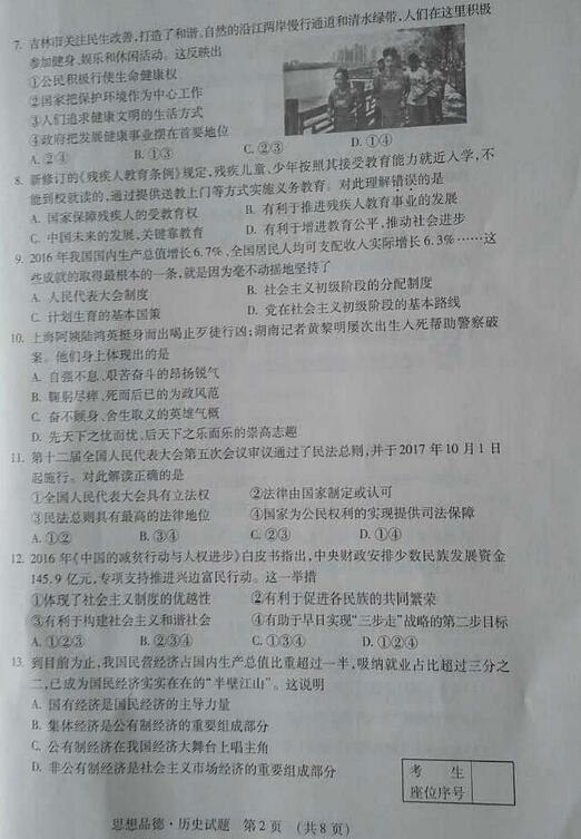 吉林省考2017中考政治试题
