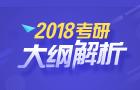 2018考研大纲解析