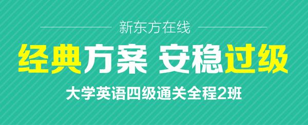 大学英语四级通关全程2班【2017年12月】