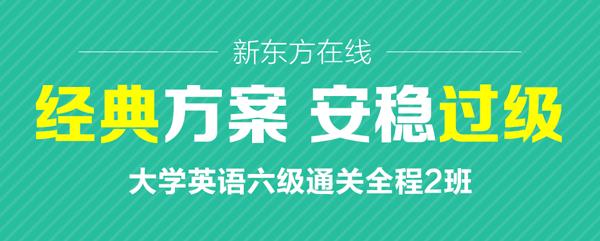 大学英语六级通关全程2班【2017年12月】