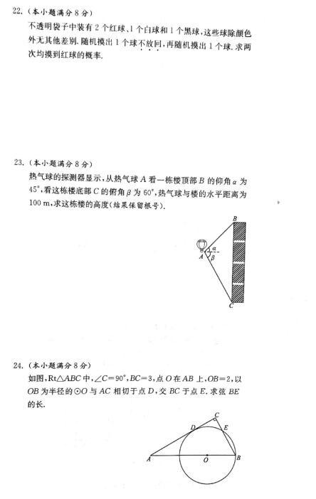 江苏南通2017中考数学试题