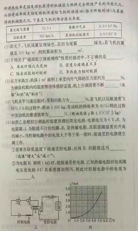 江苏南通2017中考物理试题及答案