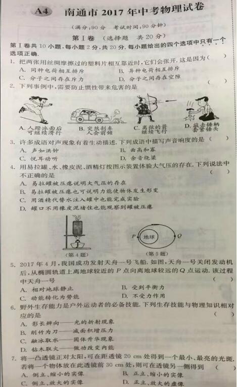 江苏南通2017中考物理试题