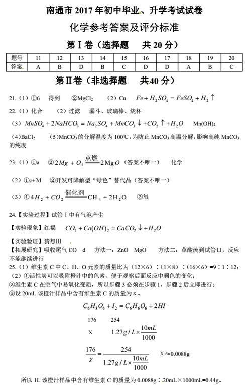 江苏南通2017中考化学答案
