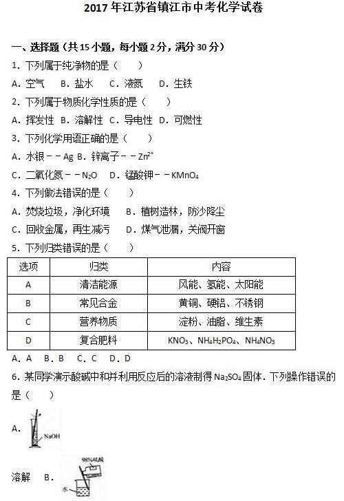 江苏镇江2017中考化学试题