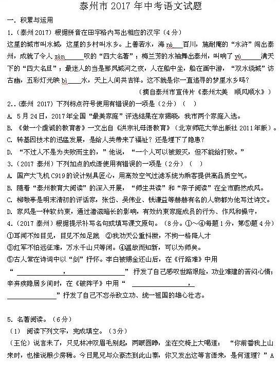 江苏泰州2017中考语文试题