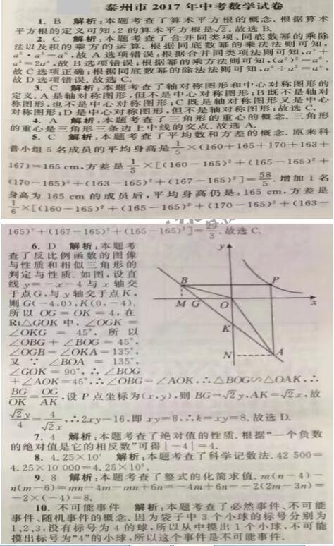 江苏泰州2017中考数学答案