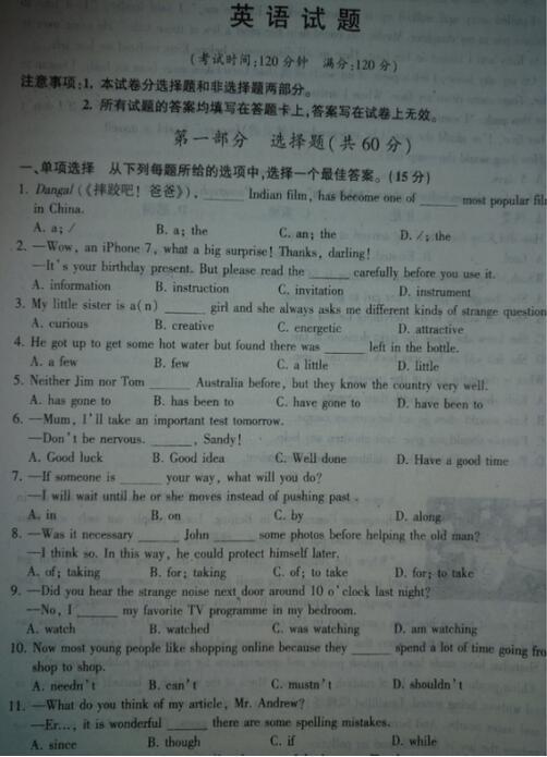 江苏泰州2017中考英语试题及答案