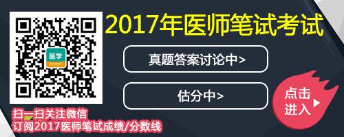贵州省花钱报考口腔执业医师条件图片