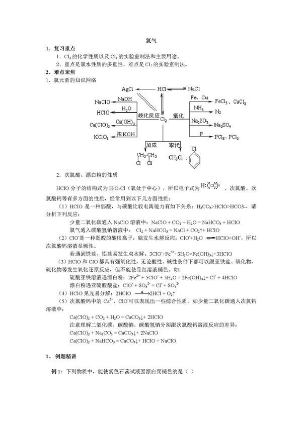 高考化学考点精讲:氯气