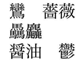 日语难学的理由:记不住汉字